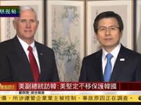 美国副总统彭斯访韩 分析指彰显美韩同盟警告朝鲜