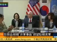 美国副总统探望驻韩美军 美军继续增派航母