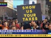 美国逾150城市爆发示威 要求特朗普公开税务记录