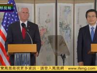 美国副总统彭斯与韩国代总统黄教安共同举行记者会