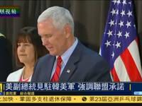 美国副总统彭斯会见驻韩美军 称对盟友承诺坚定