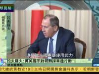 俄外长:希望美国不要对朝鲜采取单边武力行动