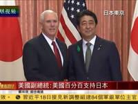 彭斯访日重申对朝强硬态度 朝鲜宣称持续试射导弹