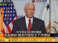 美副总统:美国百分之一百与韩国站在一起