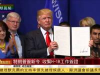"""特朗普签""""买美国货雇美国人""""行政令 要求严审H-1B签证"""