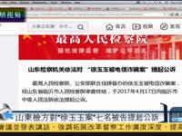 """山东检方对""""徐玉玉案""""7名被告提起公诉"""