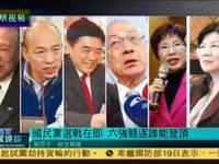 """国民党选战""""爆表"""":47万党员交72万联署书"""