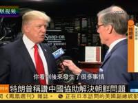 特朗普称赞中国协助解决朝鲜问题:有能力影响朝鲜