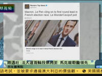 法国大选首轮投票在即 马克龙勒庞领先