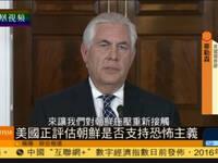 美国务卿:正在评估朝鲜是否为支持恐怖主义国家