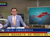"""中国公布一批藏南地区新地名 印媒称是""""报复"""""""