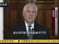 """蒂勒森:正在考虑是否重新将朝鲜列入""""支恐""""国家名单"""
