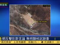 美媒:朝鲜核试验场工作人员打排球 无明显核试迹象