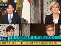 朝鲜半岛局势扑朔迷离 日澳两国抱团图存