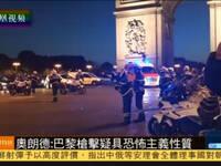 巴黎香街发生袭警枪击事件 枪手持AK47步枪