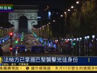 巴黎市中心枪击案致1死2伤 检方称已掌握凶手身份