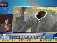 """蔡政府媚日引民众不满 日本人铜像遭""""斩首"""""""