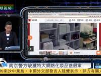 南京警方破获特大网络化妆品造假案