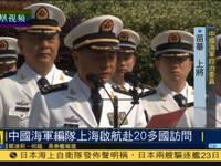 中国海军编队赴20余国访问 出访国数量与时长均创历史