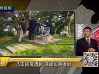 蔡英文媚日引发不满 日本工程师铜像遭断头