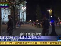 法国大选前夕巴黎遭受恐袭 检方称已查明凶徒身份