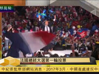 法总统大选进行首轮投票 马克龙与勒庞晋级