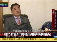 朝鲜官员:试图改变朝鲜宇宙开发计划的想法很愚蠢