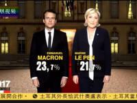 法国大选初选落幕 马克龙与勒庞进入终极对决