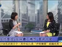 """尹乃菁:安倍重提""""安保钻石构想"""" 围堵中国之意明显"""