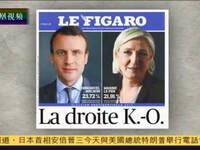 马克龙和勒庞在法国大选首轮投票中胜出