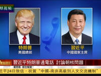 习近平与特朗普通电话 就朝鲜半岛局势交换意见