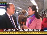 法总统大选投票选民参与率高 华人积极争取权益