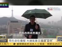"""大连气象主播外景连线遭""""雷劈"""":被电到胳膊"""