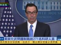 美国宣布制裁271名涉叙利亚化武问题叙政府科研人员