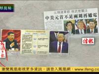 中美12天内两次通电话 外交部:这是好事