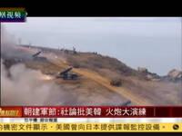 朝鲜建军节批评美韩 举行最大规模火力演练
