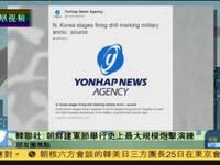 韩联社:朝鲜建军节举行史上最大规模炮击演练