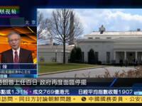 特朗普上任将百日 肖炼:中美汇率贸易问题待解