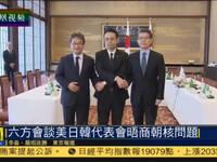 日美韩六方会谈团长达成共识 将进一步对朝施压
