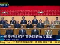 """朝鲜庆祝建军85周年 警告""""随时对美核子攻击"""""""