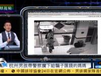 杭州小男孩带警察飞奔 拦下正给骗子汇钱的妈妈