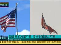 朝鲜建军节波澜不惊 美国反应过度双管齐下