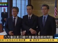 六方会谈美日韩团长在东京会晤 商讨朝核问题