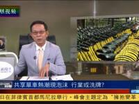 共享单车创造中国最牛盈利模式