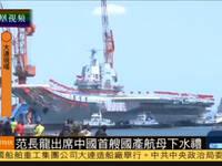 中国首艘国产航母正式下水 预计2020年服役