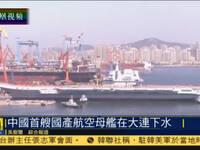 首艘国产航母在大连举行下水仪式 范长龙出席并致辞