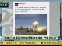 美军在韩国开始全面部署萨德系统