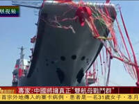 """中国首艘国产航母下水 专家:绝非""""山寨版"""""""