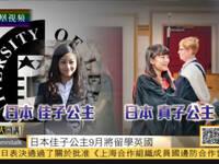 日本佳子公主将赴英国留学 全球王室钟情英国教育