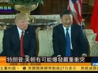 特朗普称美国有可能与朝鲜爆发严重冲突